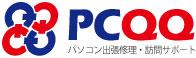 パソコン出張修理 PCQQ|別府市