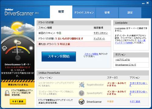 driver scanner